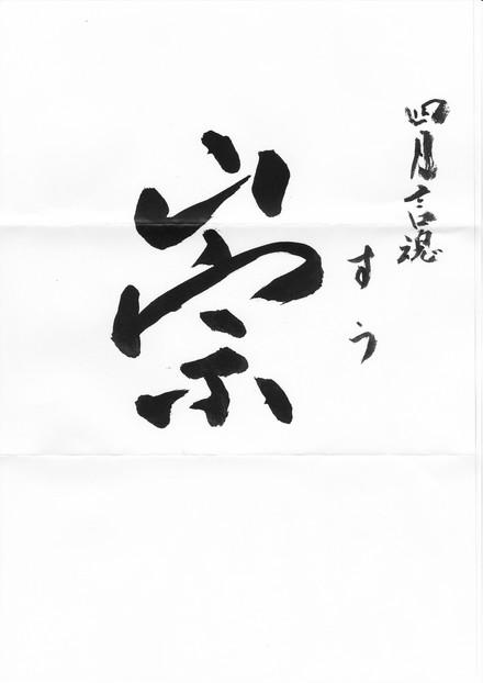 2016.04.02四月 言魂更新情報