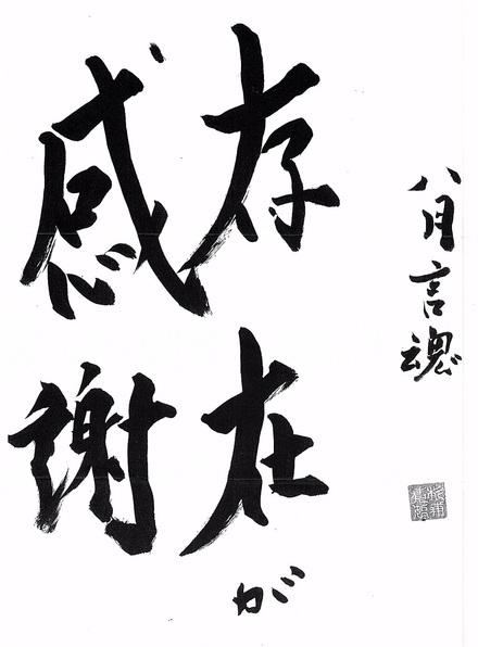 八月 言魂 | BLOG | カムナ・プ...